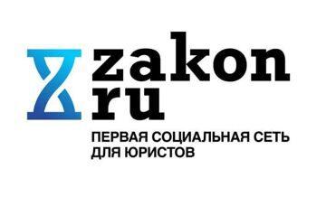 zakon.ru_1